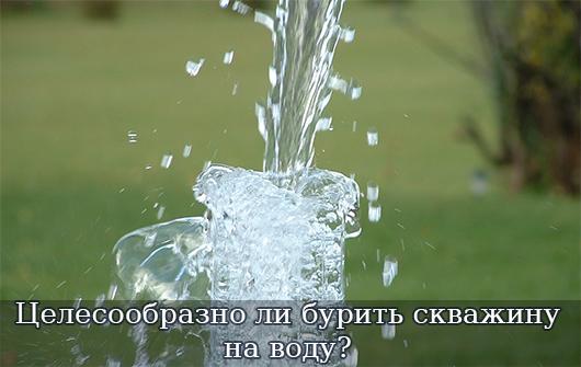 Целесообразно ли бурить скважину на воду?