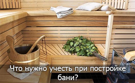 Что нужно учесть при постройке бани?