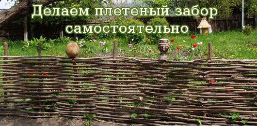 Делаем плетеный забор самостоятельно