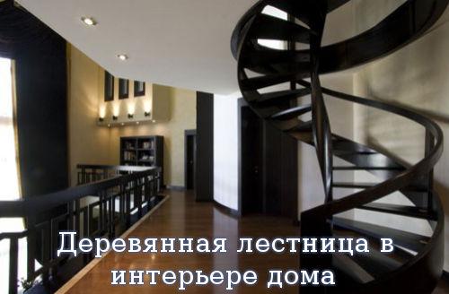 Деревянная лестница в интерьере дома