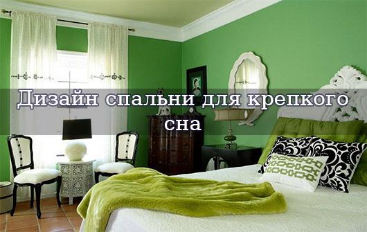 Дизайн спальни для крепкого сна