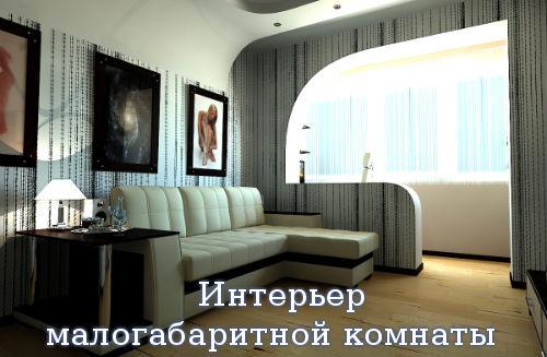 Интерьер малогабаритной комнаты