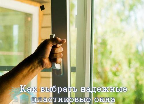 Как выбрать надежные пластиковые окна