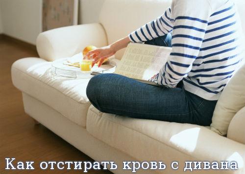 Как отстирать кровь с дивана