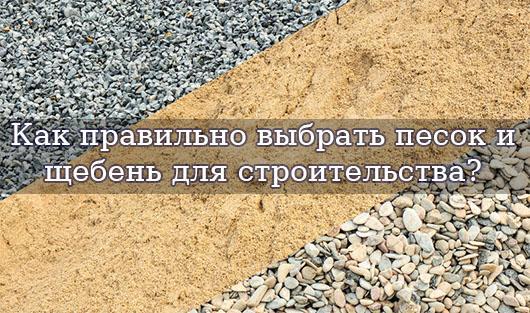 Как правильно выбрать песок и щебень для строительства?
