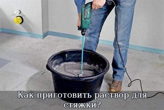 Как приготовить раствор для стяжки?