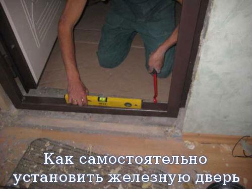 Как самостоятельно установить железную дверь