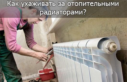 Как ухаживать за отопительными радиаторами?
