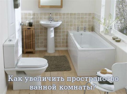 Как увеличить пространство ванной комнаты?