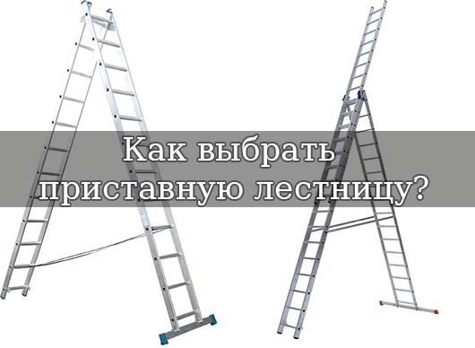 Как выбрать приставную лестницу?