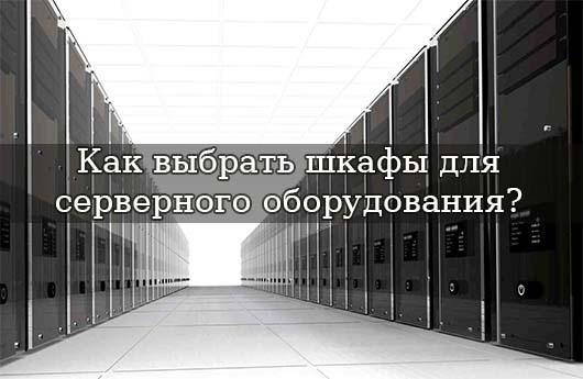 Как выбрать шкафы для серверного оборудования?