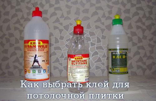 Как выбрать клей для потолочной плитки