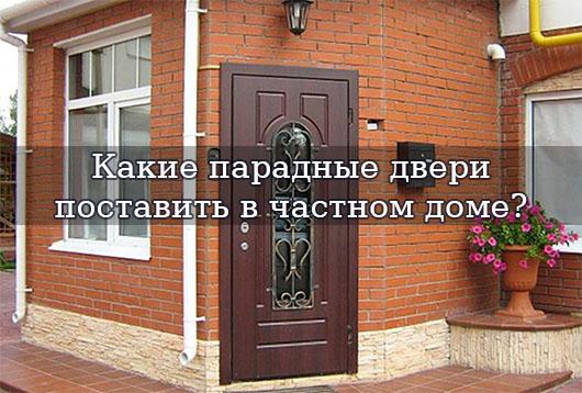 Какие парадные двери поставить в частном доме?