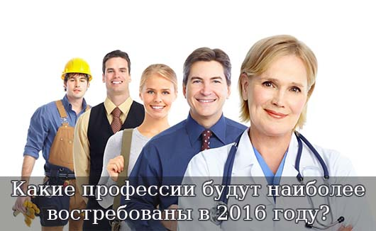 Какие профессии будут наиболее востребованы в 2016 году?