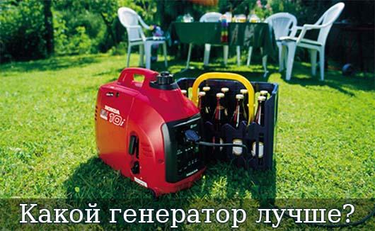 Какой генератор лучше?