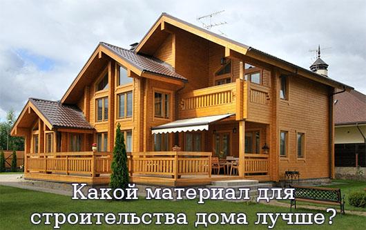 Какой материал для строительства дома лучше?