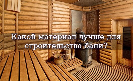 Какой материал лучше для строительства бани?