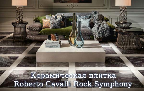 Керамическая плитка Roberto Cavalli Rock Symphony