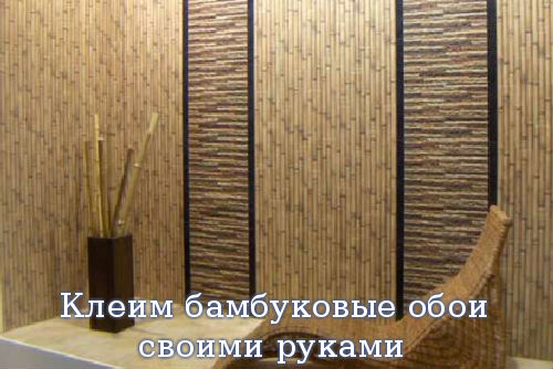 Клеим бамбуковые обои своими руками