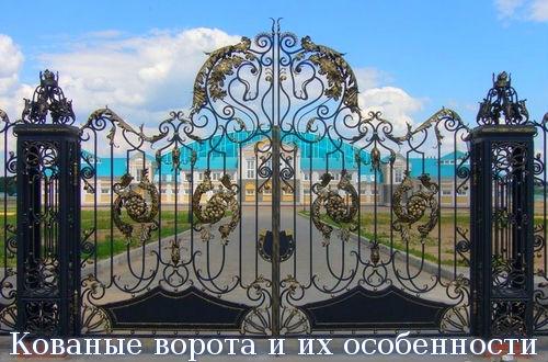Кованые ворота и их особенности