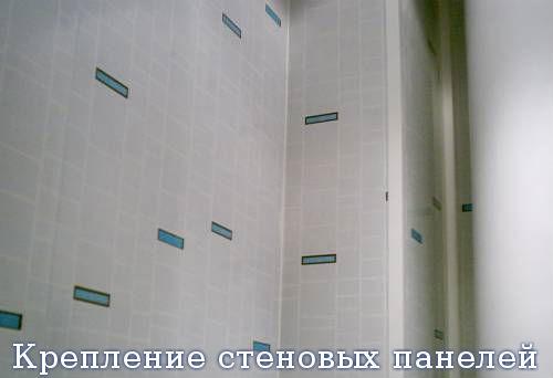 Крепление стеновых панелей