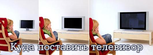 поставить телевизор
