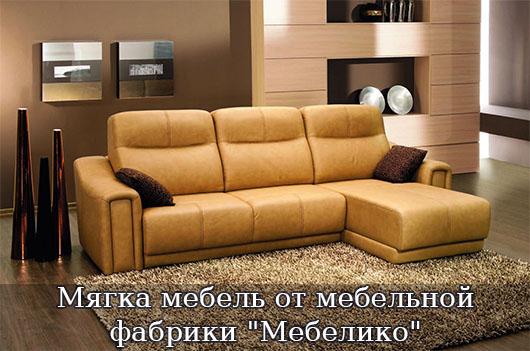 Купить мягкую мебель от производителя «Мебелико»