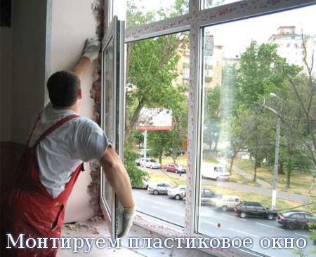 Монтируем пластиковое окно
