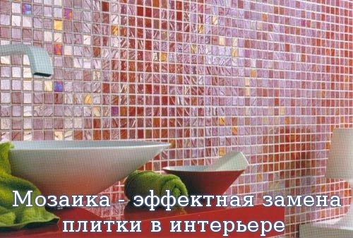 Мозаика - эффектная замена плитки в интерьере