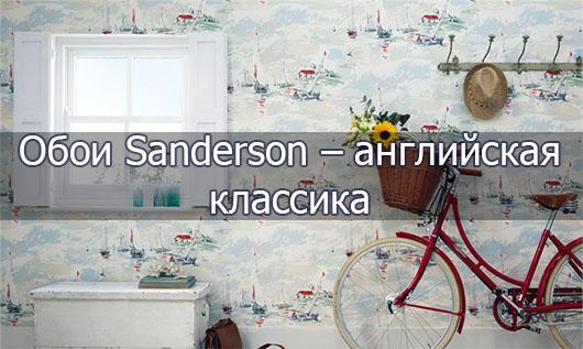 Обои Sanderson – английская классика