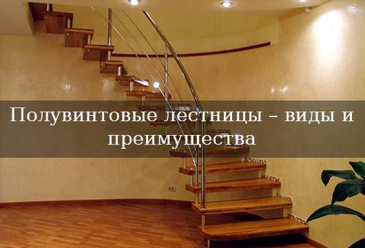 Полувинтовые лестницы – виды и преимущества
