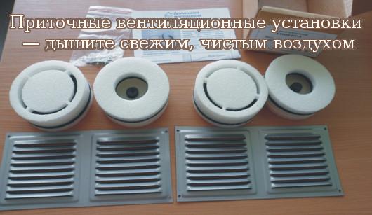 Приточные вентиляционные установки — дышите свежим, чистым воздухом