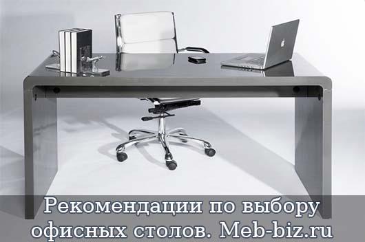 Рекомендации по выбору офисных столов. Meb-biz.ru