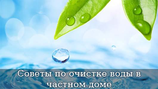 Советы по очистке воды в частном доме