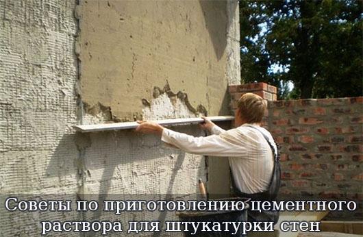 Советы по приготовлению цементного раствора для штукатурки стен