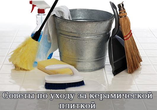 Советы по уходу за керамической плиткой