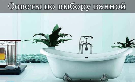 Советы по выбору ванной