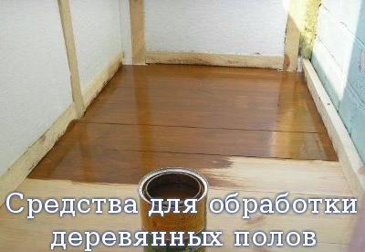 Средства для обработки деревянных полов