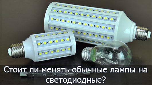 Стоит ли менять обычные лампы на светодиодные?