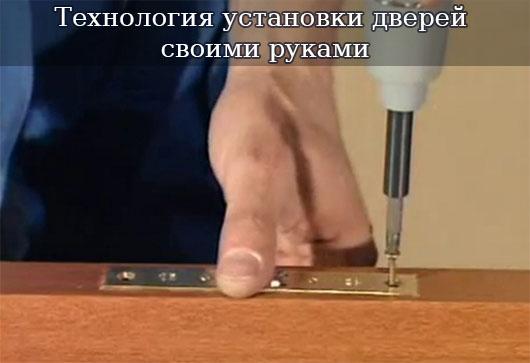 Технология установки дверей своими руками
