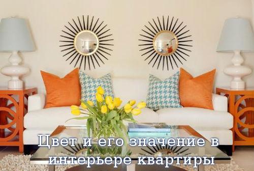 Цвет и его значение в интерьере квартиры