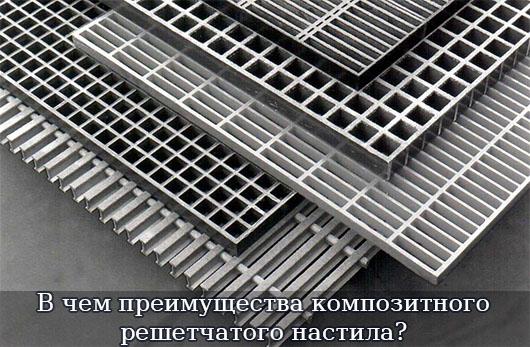 В чем преимущества композитного решетчатого настила?
