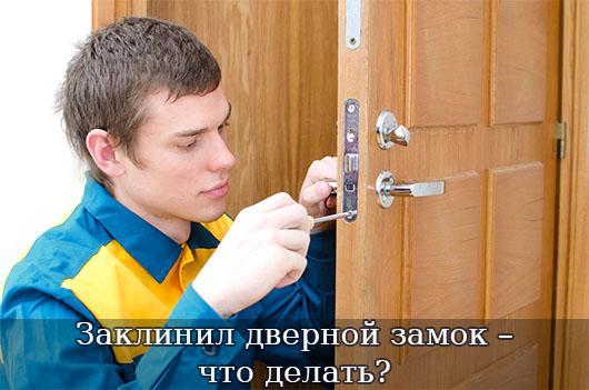 Заклинил дверной замок – что делать?